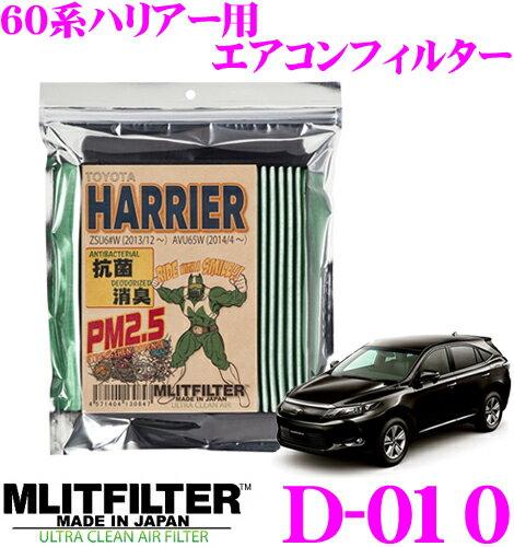MLITFILTER エムリットフィルター D-010 ハリアー/ハリアーハイブリット専用エアコンフィルター 【トヨタ 60系 ハリアー/ハリアーハイブリット用】