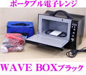 世界初 ポータブル電子レンジ WAVEBOX BLACK ウェーブボックス ブラック 【AC/DC対応 最大425W出力】 【持ち運び可能のアウトドア電子レンジ!】