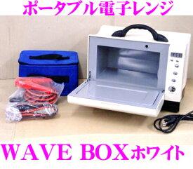 世界初 ポータブル電子レンジ WAVEBOX WHITE ウェーブボックス ホワイト 【AC/DC対応 最大425W出力】 【持ち運び可能のアウトドア電子レンジ!】