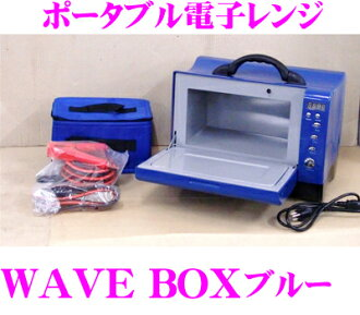 The world first portable microwave oven WAVEBOX BLUE wave box is blue
