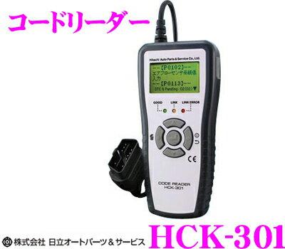 HITACHI 日立オートパーツ&サービス HCK-301 日立自動車故障診断器 【無料で更新が可能なコードリーダーです!】