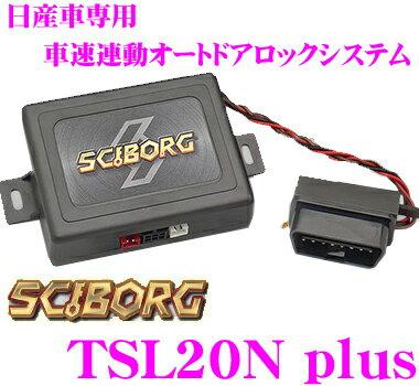 SCIBORG サイボーグ TSL20N Plus OBDII接続車速連動オートドアロックシステム【時速20kmで自動ドアロック!シフトをPでアンロック!エルグランド キューブ セレナ マーチ リーフ NV350キャラバン等対応】