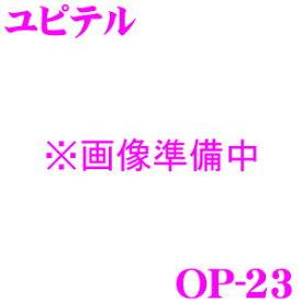 ユピテル OP-23 AV出力コード 【YPB706si用オプション】