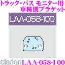 クラリオン LAA-058-100 トラック・バス用モニター用 車種別ブラケット 【レンジャー プロフィア対応】