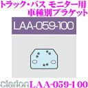 クラリオン LAA-059-100 トラック・バス用モニター用 車種別ブラケット 【コンドルZ クオン対応】