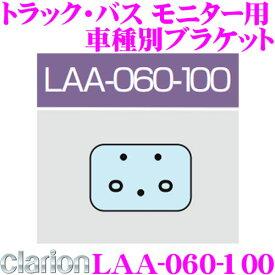 クラリオン LAA-060-100 トラック・バス用モニター用 車種別ブラケット 【スーパーグレード(単体ミラー車)対応】