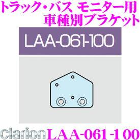 クラリオン LAA-061-100 トラック・バス用モニター用 車種別ブラケット 【フォワード(〜H19/4) ギガ(〜H20)対応】
