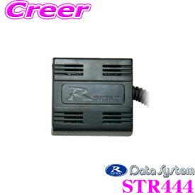 データシステム STR444 ステアリングリモコンアダプター ホンダ FC1 FK7 FK8 シビック / GR1 GR2 GR3 GR4 GR5 GR6 GR7 GR8 フィット専用