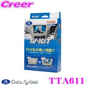 データシステム テレビキット TTA611 オートタイプ TV-KIT トヨタ 220系 20系 クラウン/レクサス UX ES LS LC NX RC RX等用 【走行中にTVが見られる!】