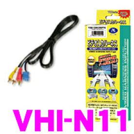 データシステム VHI-N11 ビデオ入力ハーネス 【純正ナビにビデオ入力ができる!】 【日産等】
