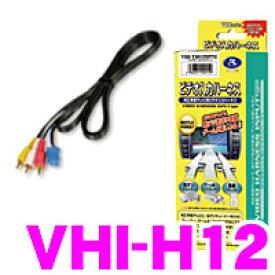 データシステム VHI-H12 ビデオ入力ハーネス 【純正ナビにビデオ入力ができる!】 【ホンダ/三菱等】