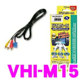 データシステム VHI-M15 ビデオ入力ハーネス 【純正ナビにビデオ入力ができる!】 【ホンダ/三菱等】