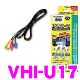 データシステム VHI-U17 ビデオ入力ハーネス 【純正ナビにビデオ入力ができる!】 【マツダ等】