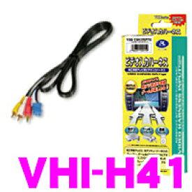 データシステム VHI-H41 ビデオ入力ハーネス 【純正ナビにビデオ入力ができる!!】 【ホンダ等】