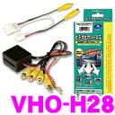 データシステム VHO-H28 ビデオ出力ハーネス 【純正ナビの映像を増設モニターに映すことができる!】 【ホンダ/CR-V シ…