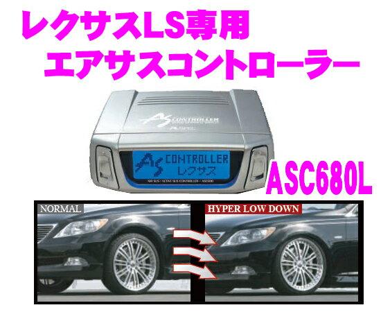 データシステム ASC680L レクサスLS460/LS600h/LS600hL専用エアサスコントローラー 【ローダウンの定番!HYPER LOW DOWNモード搭載!】