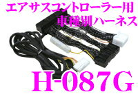 データシステム H-087G エアサスコントローラーASC680L/ASR681用ハーネス 【レクサスLS460/LS460L/LS600h/LS600hL前期】