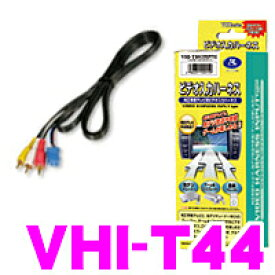 データシステム VHI-T44 ビデオ入力ハーネス 【純正ナビにビデオ入力ができる!】 【トヨタ/レクサス等 純正AUXやUSB端子も使用可能】