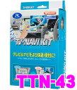 データシステム テレビ&ナビキット TTN-43 切替タイプ TV-NAVI KIT 【プリウス(50系) ウィッシュ マークX トヨタ 日…