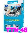 データシステム テレビ&ナビキット TTN-46 切替タイプ TV-NAVI KIT 【トヨタ/クラウン マジェスタ マークX ランクル2…