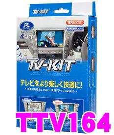 データシステム テレビキット TTV164 切替タイプ TV-KIT 【トヨタ/プリウス(50系) ミライ マークX ウィッシュ ハイエース等 走行中にTVが見られる!】