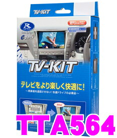 データシステム テレビキット TTA564 オートタイプ TV-KIT 【トヨタ/プリウス(50系) マークX ウィッシュ ハイエース等 走行中にTVが見られる!】