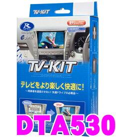 データシステム テレビキット DTA530 オートタイプ TV-KIT 【トヨタ 日産 三菱 マツダ スバル ディーラーオプション等 走行中にTVが見られる!】