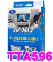 データシステム テレビキット TTA596 オートタイプ TV-KIT 【トヨタ/ソアラ レクサスSC等 走行中にTVが見られる!】