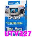 データシステム テレビキット UTV327 切替タイプ TV-KIT 【マツダ/アテンザ RX-8 ビアンテ プレマシー等】 【走行中に…