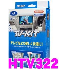 データシステム テレビキット HTV322 切替タイプ TV-KIT 【ホンダDOP(VXU-185NBi VRM-175VFEi VXH-128VF VXM122-VFi VXM-122VF VXM-128VS VXM-128VSX VXM-135VFNi VXM-128C)等 走行中にTVが見られる!】