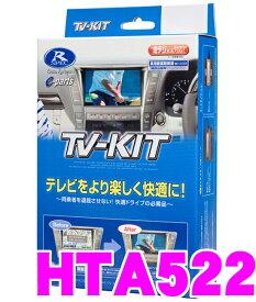 データシステム テレビキット HTA522 オートタイプ TV-KIT 【ホンダDOP(VXH-128VF VXM122-VFi VXM-122VF VXM-128VS VXM-128VSX VXM-135VFNi VXM-128C VXM-145VSi)等 走行中にTVが見られる!】