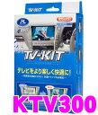 データシステム テレビキット KTV300 切替タイプ TV-KIT 【スズキ スイフト/ハスラー/スペーシア/ラパン/ワゴンR/ソリ…