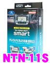 データシステム テレビ&ナビキット NTN-11S スマートタイプ TV-NAVI KIT 【エルグランド エクストレイル キューブ ジ…
