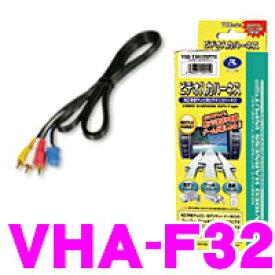 データシステム VHA-F32 ビデオ入出力ハーネス 【純正ナビにビデオ入力ができる!純正ナビの映像を増設モニターに映すことができる!】