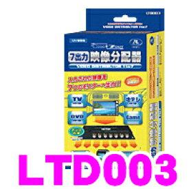 データシステム LTD003 7出力映像分配器 【7出力独立のレベル調整が可能!】