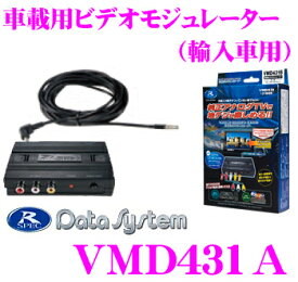 データシステム VMD431A 車載用ビデオモジュレーター 【RCAビデオ出力をアナログTVアンテナを通じて直接入力できる!】 【ベンツ・BMW等の輸入車用】