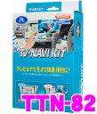 データシステム テレビ&ナビキット TTN-82 切替タイプ TV-NAVI KIT 【トヨタ/プリウスMC後 プリウスPHV カムリ等 走…