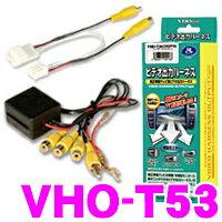 データシステム VHO-T53 ビデオ出力ハーネス 【純正ナビの映像を増設モニターに映せる! アルファード ヴェルファイア(20系MC後/H23.11以降/HV含む)/ランクル200MC後/レクサスRX MC後/レクサスGS等】