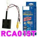 データシステム RCA015T リアカメラ接続アダプター 【純正バックカメラを市販ナビに接続できる! 60系ノア/ヴォクシー等】