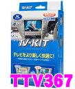 データシステム テレビキット TTV367 切替タイプ TV-KIT 【レクサスLS(H24.10〜H29.10)/IS(H24.8〜H28.10)/CT200h(H24…