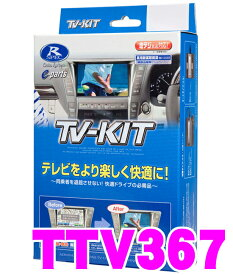 データシステム テレビキット TTV367 切替タイプ TV-KIT 【レクサスLS(H24.10〜H29.10)/IS(H24.8〜H28.10)/CT200h(H24.9〜)/マークX(H24.9〜H28.11)/クラウン(H24.12〜H30.4/HV含む)等 走行中にTVが見られる!】