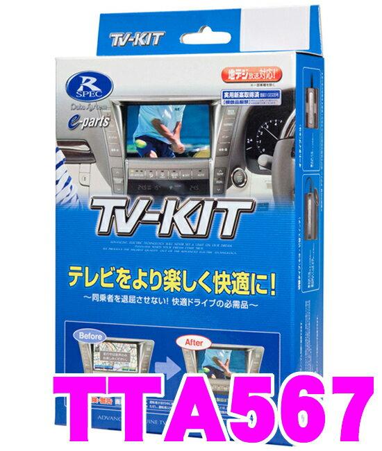 データシステム テレビキット TTA567 オートタイプ TV-KIT 【レクサスLS(H24.10〜)/IS(H24.8〜)/CT200h(H24.9〜)/マークX(H24.9〜)/クラウン(H24.12〜/HV含む)等 走行中にTVが見られる!】
