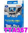 データシステム テレビキット TTA567 オートタイプ TV-KIT 【レクサスLS(H24.10〜H29.10)/IS(H24.8〜H28.10)/CT200h(H…