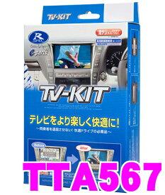 データシステム テレビキット TTA567 オートタイプ TV-KIT 【レクサスLS(H24.10〜H29.10)/IS(H24.8〜H28.10)/CT200h(H24.9〜)/マークX(H24.9〜H28.11)/クラウン(H24.12〜H30.6/HV含む)等 走行中にTVが見られる!】