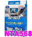 データシステム テレビキット NTA568 オートタイプ TV-KIT 【日産ディーラーオプション(MC512D-W MC312D-A MC312D-W)等 走...