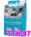 データシステム テレビ&ナビキット TTN-87 切替タイプ TV-NAVI KIT 【レクサスLS(H24.10〜) IS(H24.8〜) CT200h(H24.…