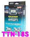 データシステム テレビ&ナビキット TTN-18S スマートタイプ TV-NAVI KIT 【レクサスLS(H24.10〜) IS(H24.8〜) CT200h…