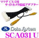 データシステム SCA031U サイドカメラ接続アダプター 【純正サイドカメラを市販ナビに接続できる! マツダ CX-5等】