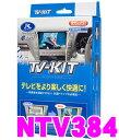 データシステム テレビキット NTV384 切替タイプ TV-KIT 【日産 C27セレナ/T32エクストレイル等のディーラーオプショ…