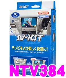 データシステム テレビキット NTV384 切替タイプ TV-KIT 【日産 C27セレナ/T32エクストレイル等のディーラーオプションナビ 三菱 MM516D-L MM516D-W MJ116D-W MM316D-W MJE16D-EV 等 走行中にTVが見られる!】